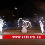 Салют шоу на свадьбу в Тольятти
