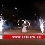 Салют шоу на свадьбу
