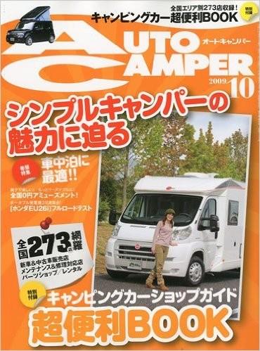 オートキャンパー10月号/付録「超便利BOOK」