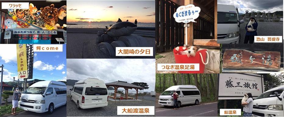 夫婦と愛犬HANAとの東北10日間/温泉・被災地巡りの旅・・・体験レポート(お客様の声)を更新
