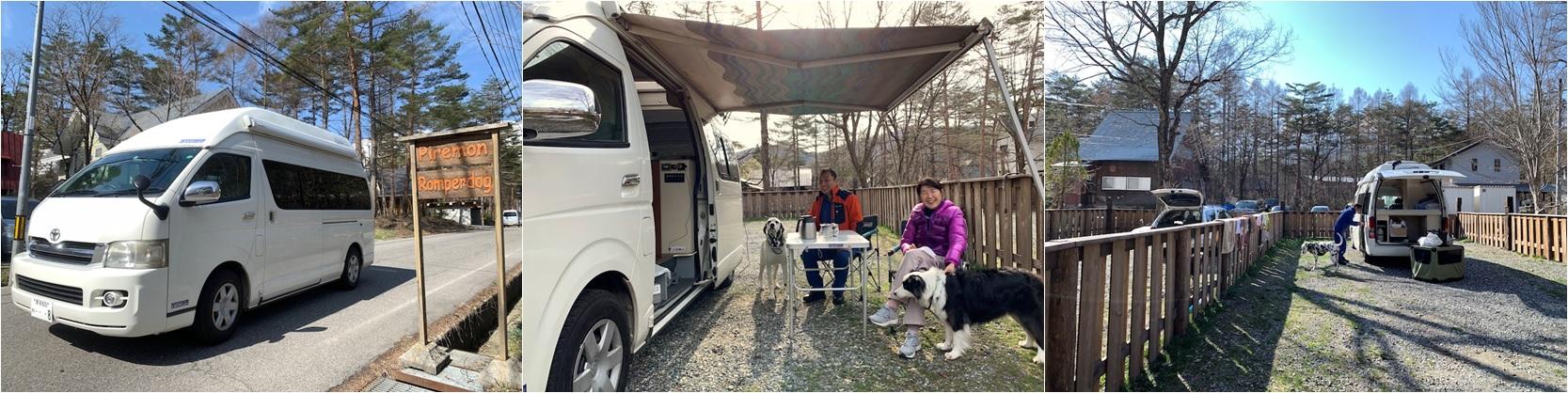 愛犬と共に9日間/白馬・山中湖・輪島の旅