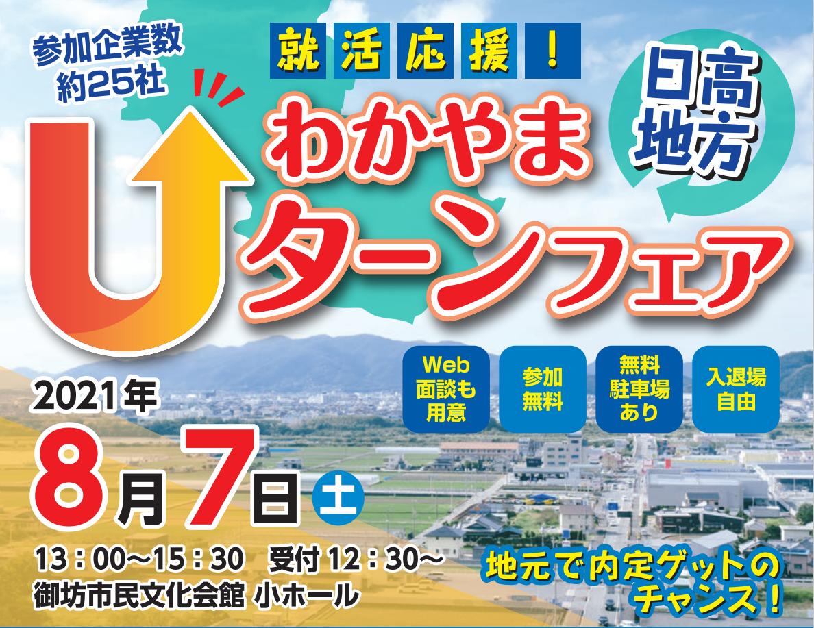 和歌山県 日高地方Uターンフェアへ参加します。