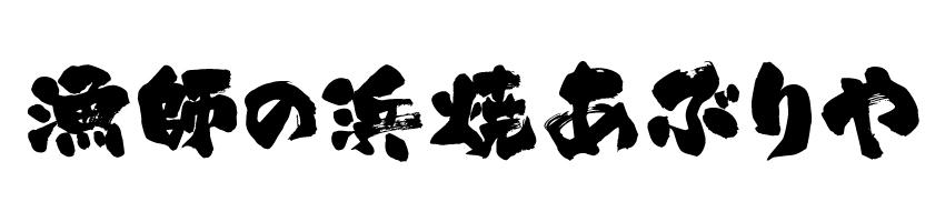 【漁師の浜焼あぶりや】10月8日の営業時間変更のお知らせ