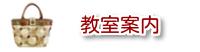 パッチワークキルトMother's Dream,宮地静オリジナルデザイン,いちごのピンクッション,教室,生地,販売,トープカラー,ハンドメイド,手作り,初心者,キルティング,クラフト
