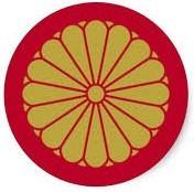菊の御紋 (Kiku no gomon) sceau impérial à 16 pétales doubles du chrysanthème