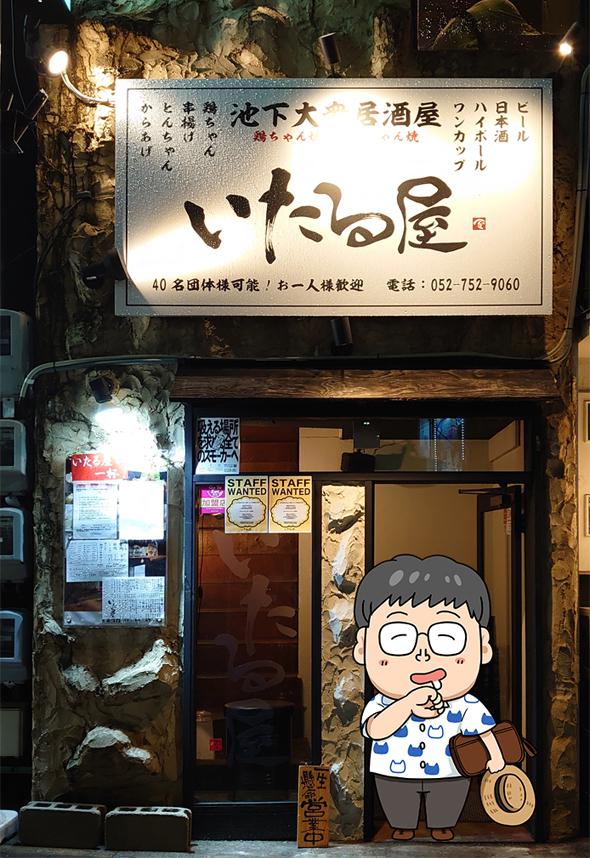 名古屋池下・旨い居酒屋発見!いたる屋さん(^-^)