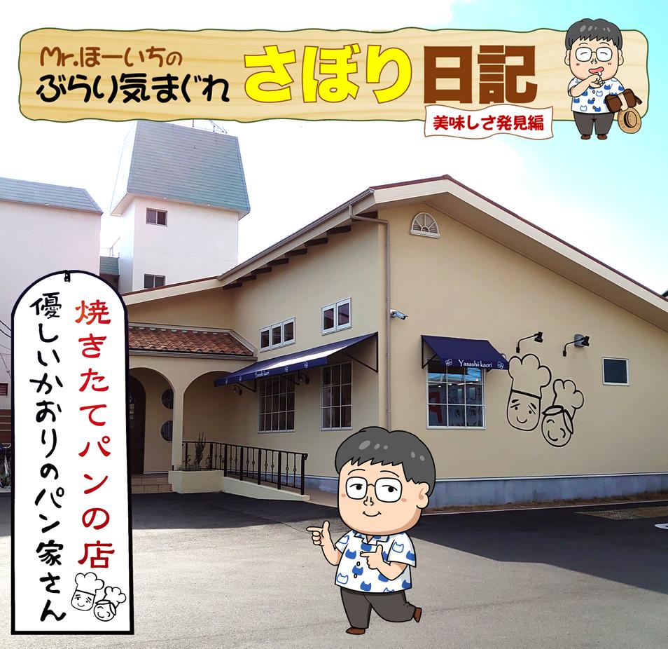 名古屋は名東区に気になるパン屋さんを発見!