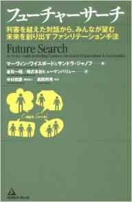 フューチャーサーチ ~利害を越えた対話から、みんなが望む未来を創り出すファシリテーション手法~ ペーパーバック – 2009/5/14 マーヴィン・ワイスボード  (著), サンドラ・ジャノフ  (著), & 2 その他