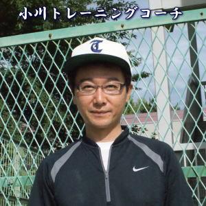小川トレーニングコーチ