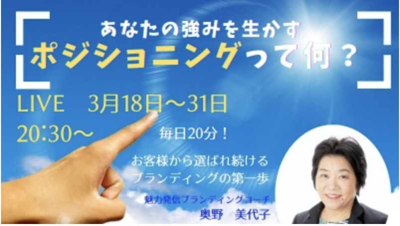 【#00077】Facebook Live で「ポジショニング」