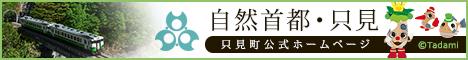 福島県・只見町公式ホームページへのリンクバナー