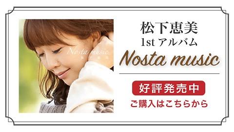 松下恵美1stアルバム「nosta music」販売ページへのリンク