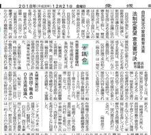 愛媛新聞 新居浜市議会