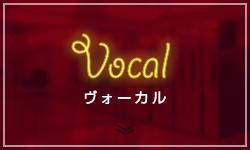 ミュージカルボーカルレッスン(個人レッスン)