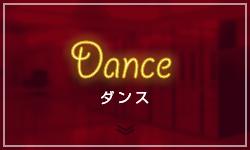 ミュージカルダンス