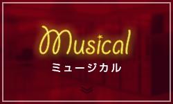 ミュージカルコース