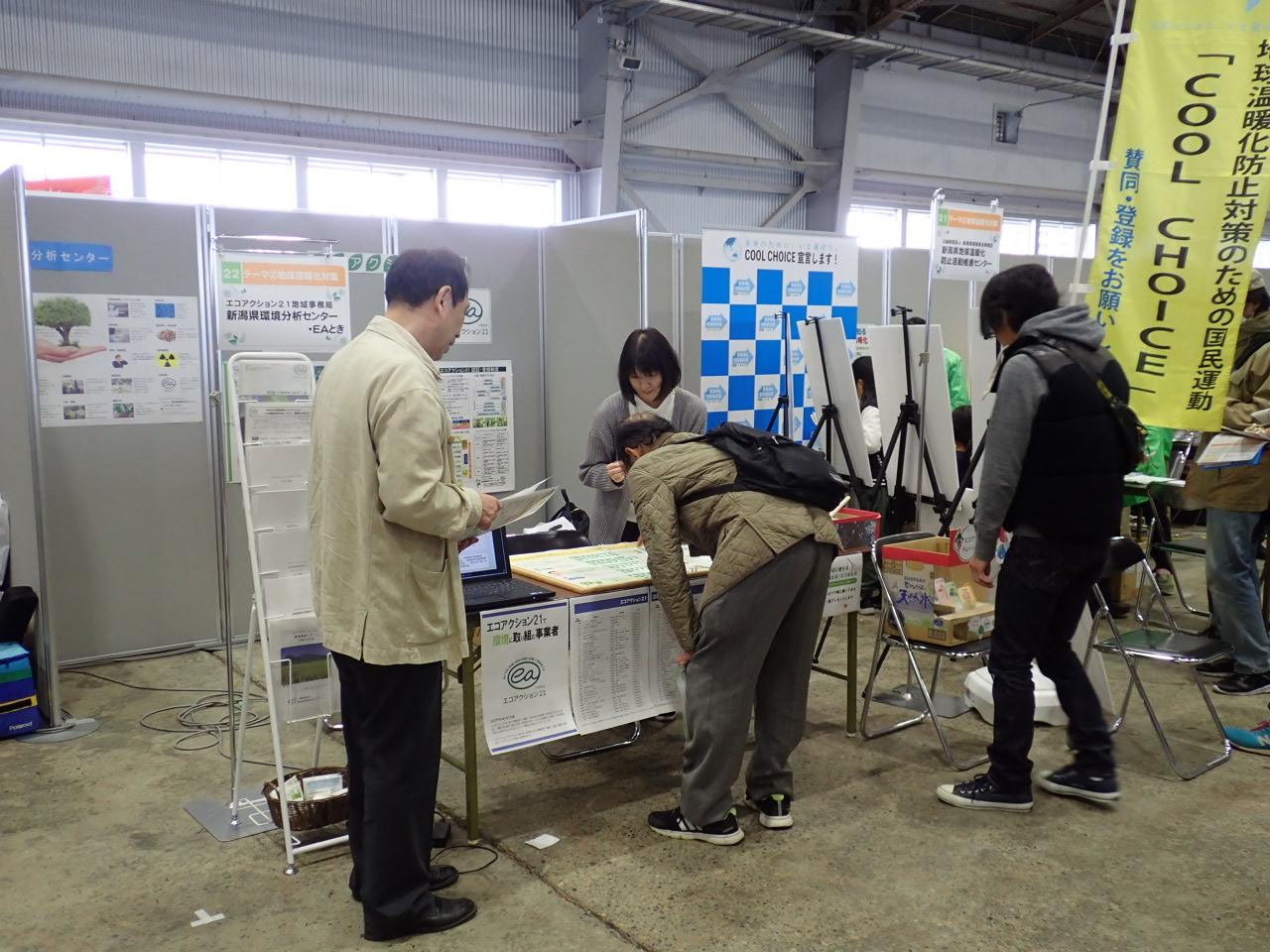 新潟県環境分析センター出展ブース