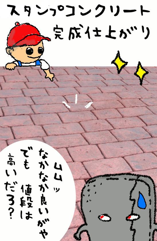 漫画 コミック まんが マンガ デザインコンクリートスタンプコンクリートファンタジーコンクリートステンシ
