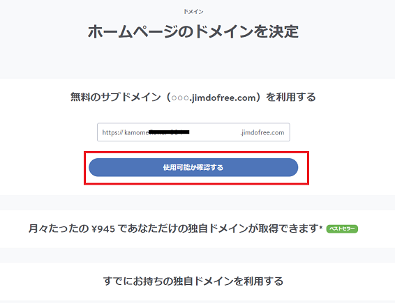 10.登録するホームページのアドレス(ドメイン)を入力