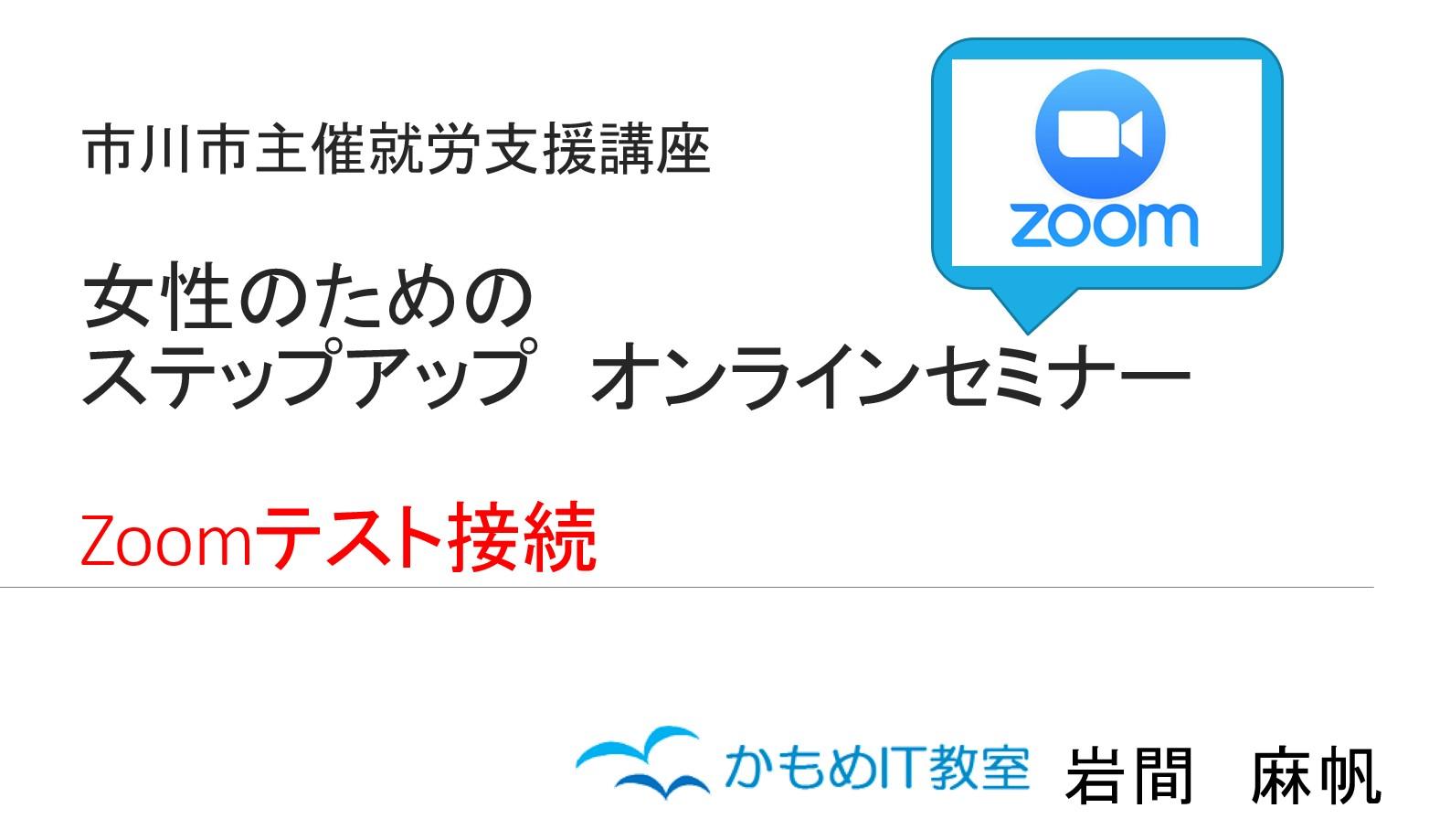 Zoomテスト接続サイト