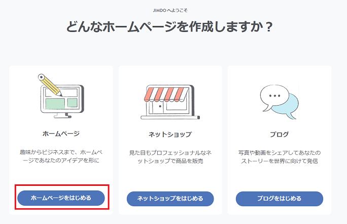 5.作成するホームページの種類を選択