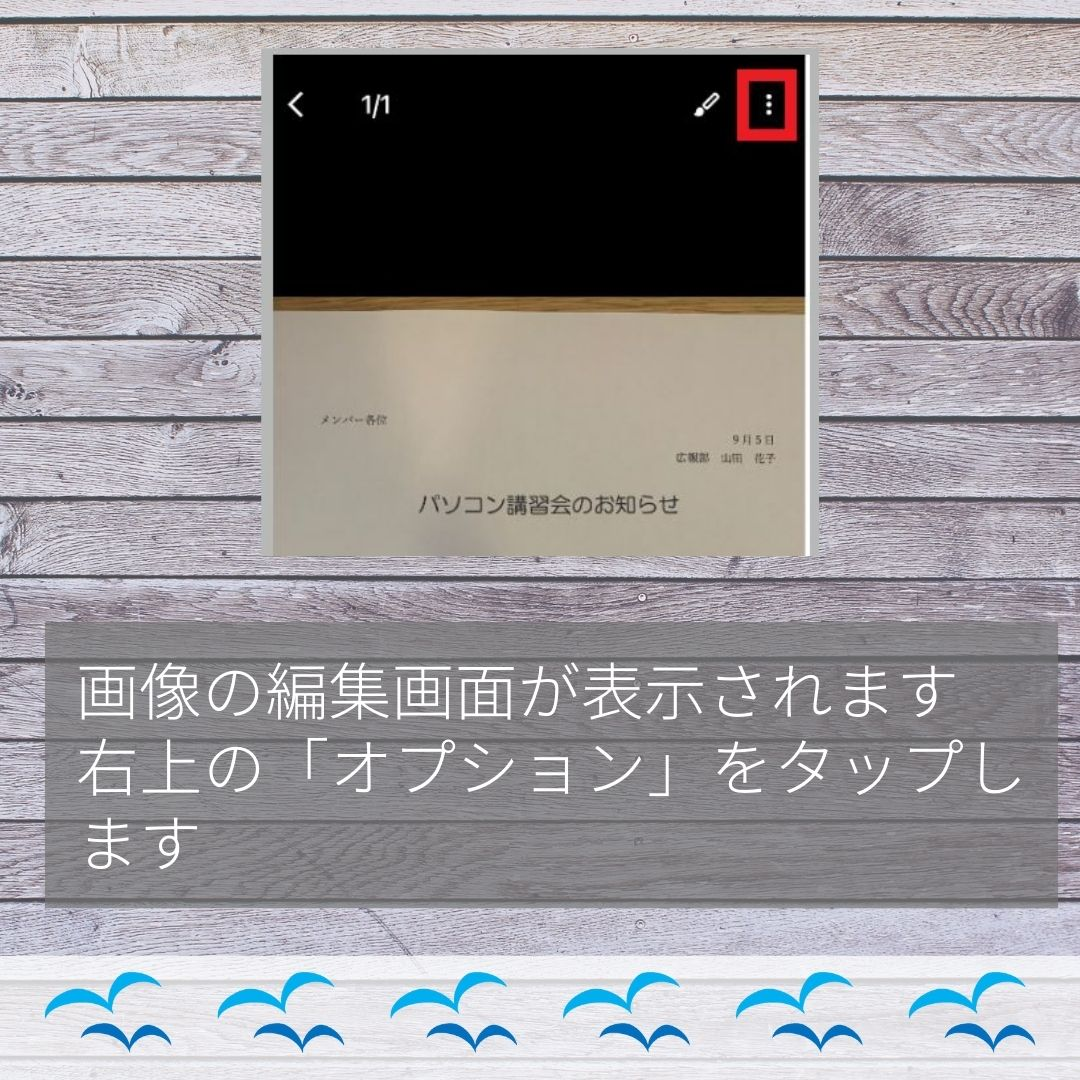 背景が黒くなり、画像の編集画面が表示されます。    画面右上の「オプション」ボタンをタップします。