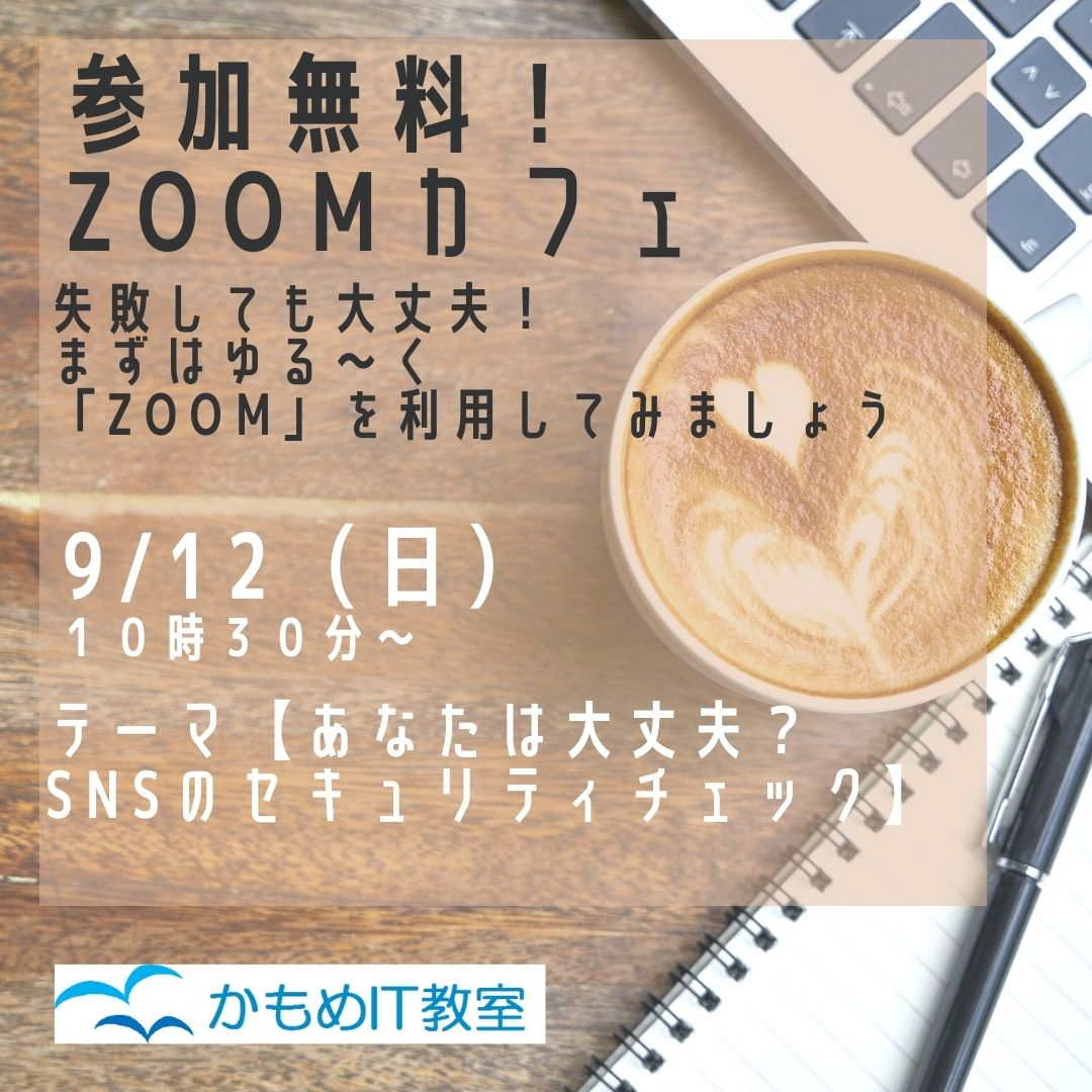 無料参加「Zoomカフェ」開催 2021年9月