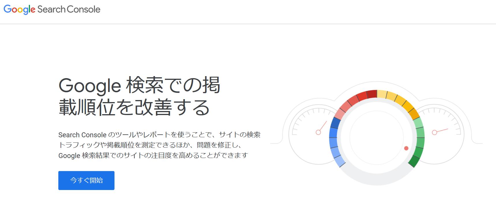 Googleにホームページを登録する方法について(再修正)