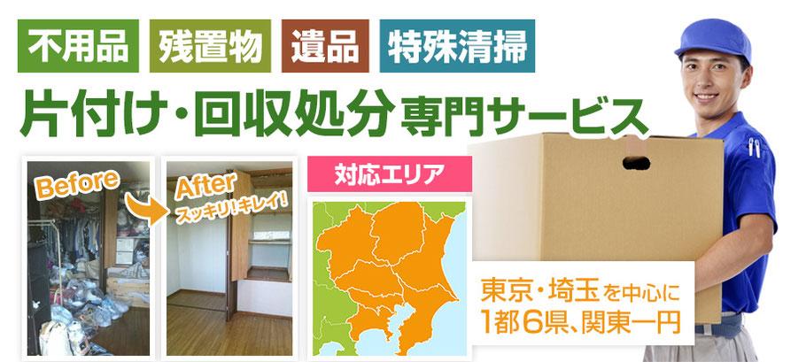東京都,不用品回収,ごみ屋敷,遺品整理,片付け回収処分専門