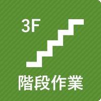 階段作業費