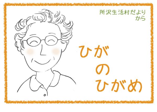ひがのひがめ2021.01.26.