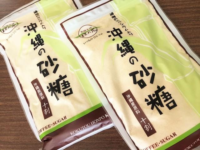 「沖縄の砂糖」の取扱いが始まりました♪