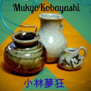 希望の子壷  小さな 小さな花器  小林夢狂 MukyoKobayashi