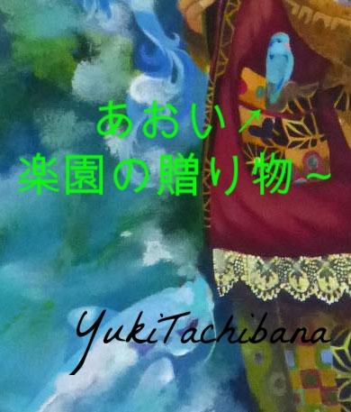 楽園の贈り物~立花雪 YukiTachibana