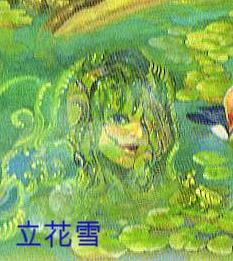 河童 立花雪 YukiTachibana
