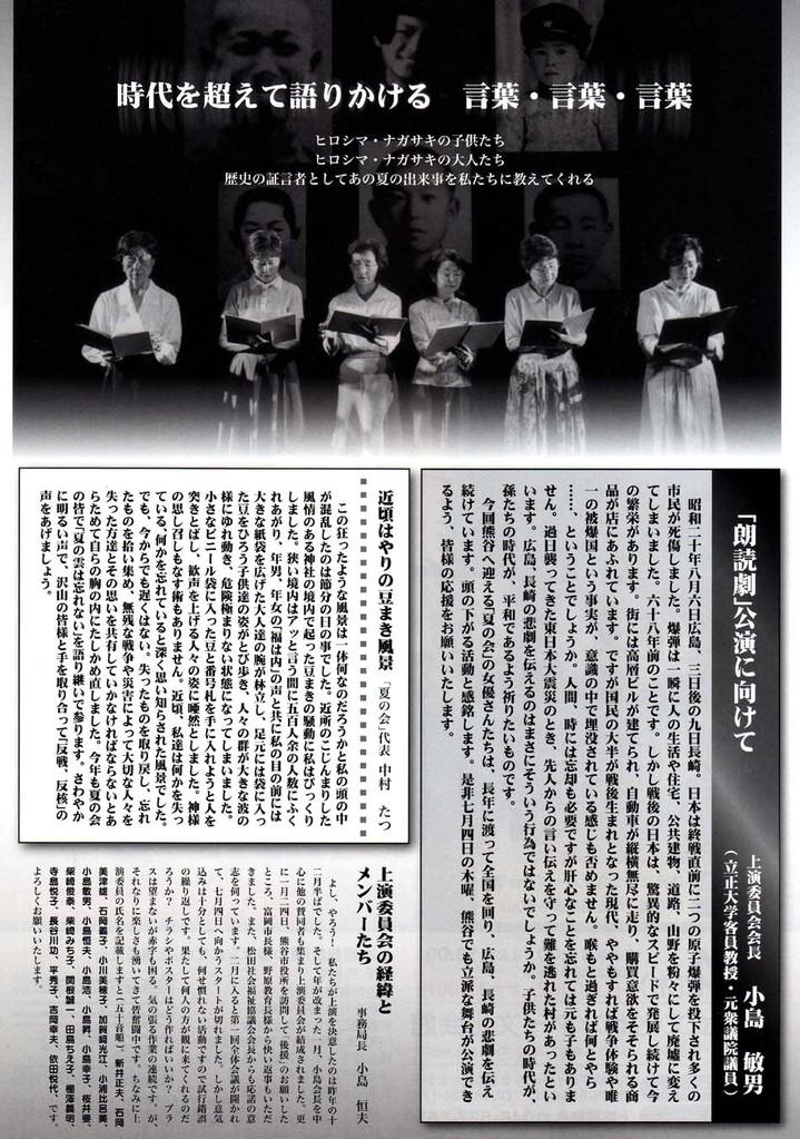 夏の雲は忘れない上演委員会の経緯とメンバー達  事務局長 小島恒夫さん