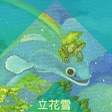 立花雪 YukiTachibana カエルとうなぎ