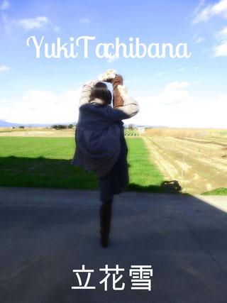 立花雪 YukiTachibana  I字バランス  絵画 陶芸