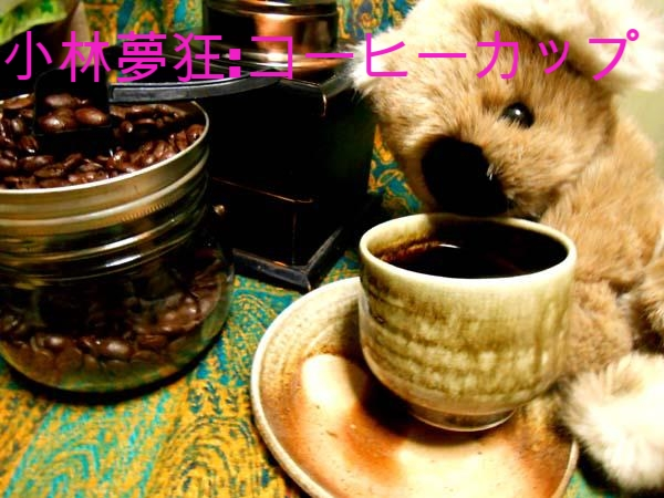 小林夢狂 MukyoKobayashi コーヒーカップ