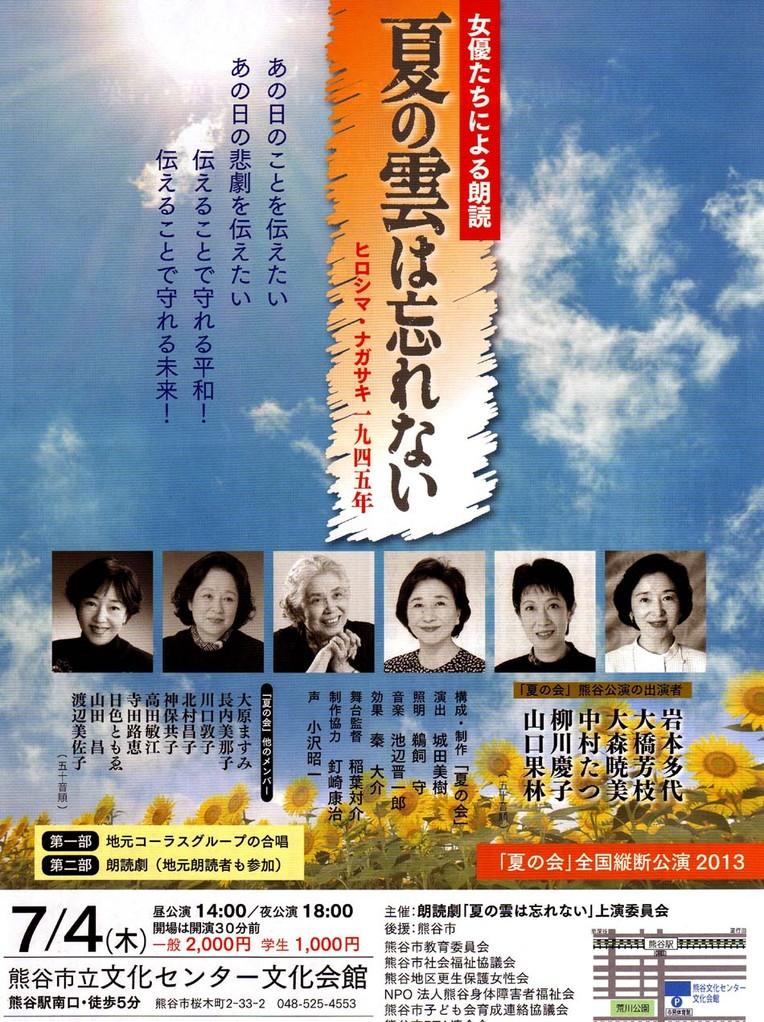 朗読劇  夏の雲は忘れない ヒロシマ・ナガサキ一九四五年