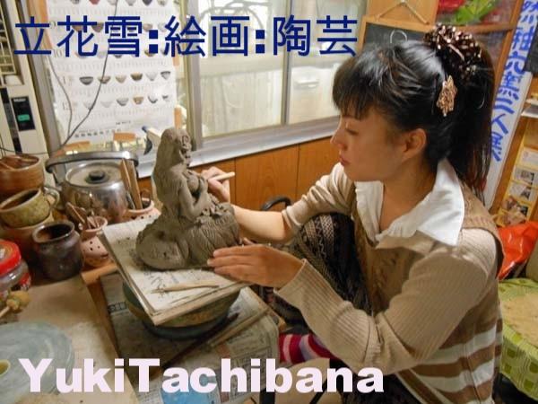 彫塑制作… 画家 美術家 立花雪   YukiTachibana 炎と楽園のアート