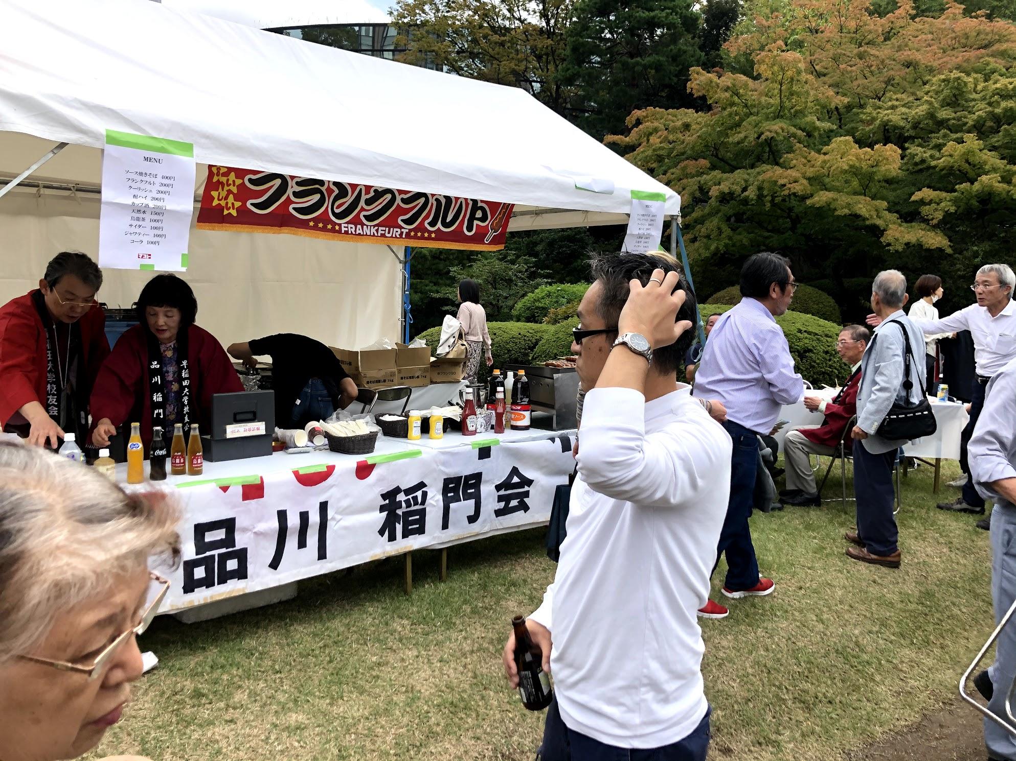 2019稲門祭