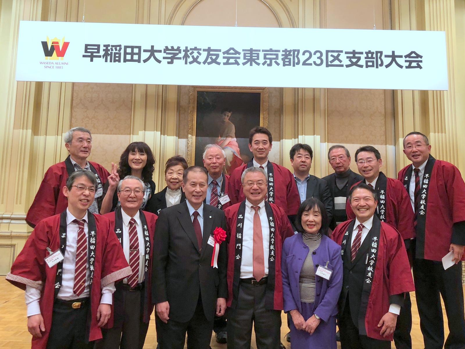 2018東京都23区支部大会