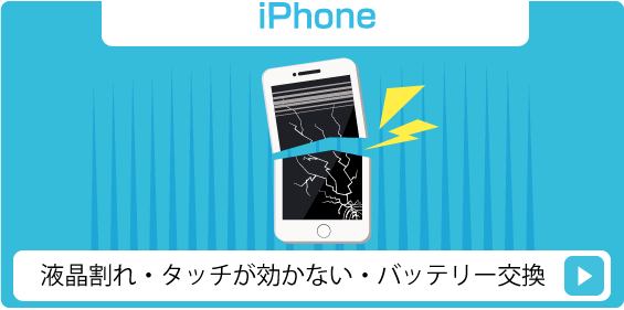 iPhone修理。液晶割れ、タッチパネル、バッテリー交換修理