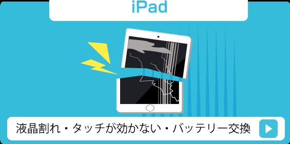 iPad修理。液晶割れ、タッチパネル、バッテリー交換修理