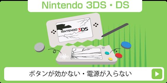 ニンテンドー3DS、DSの修理。ボタンが効かない、電源が入らない修理