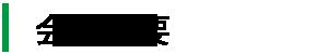 清都組 キヨトグミ 石狩 建設 建築 土木 北海道 CF工法 会社概要