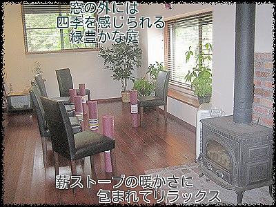 薪ストーブのあるヨガ教室