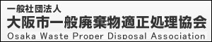 大阪市一般廃棄物適正処理協会