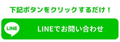 LINEから連絡